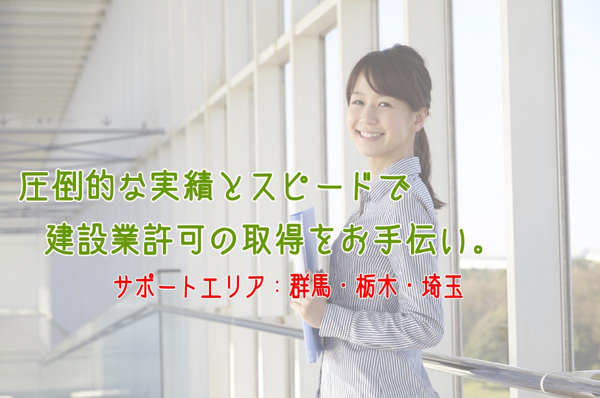 群馬、栃木、埼玉の建設業許可取得はおまかせください