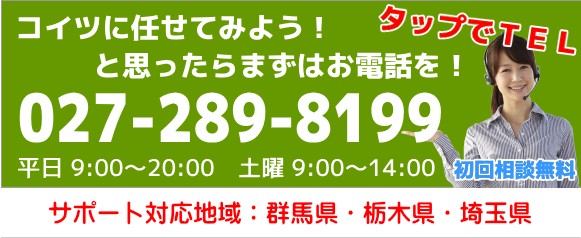 群馬県・建設業許可取得サポート!電話番号
