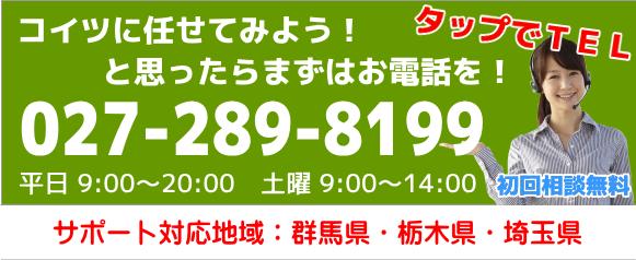 前橋市・建設業許可取得サポート!電話番号